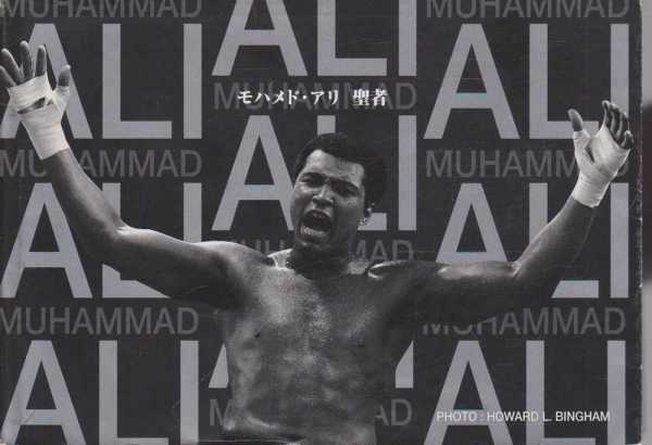 Image for Muhammad Ali - 1963 to 1996