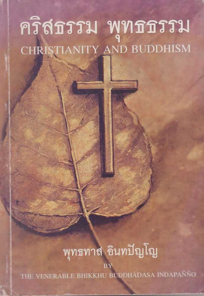 Image for Christianity and Buddhism