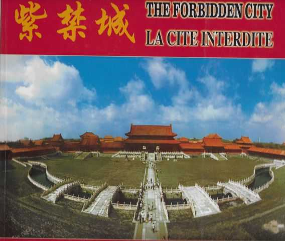 Image for The Forbidden City / La Cite Interdite
